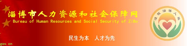 名称:淄博市人社局 描述:CNZZ